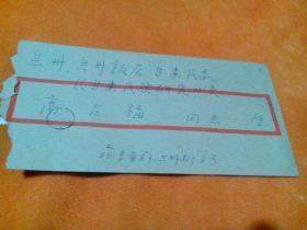 (三)1982年信札一封两页.带实寄封《著名回族史学专家、中央名族大学教授(马寿千)》