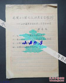 """俞伟超(1933-2003,著名考古学家、老中国历史博物馆馆长)1980年重要手稿一份二十八页全 """"先楚与三苗文化的考古学推测——为中国考古学会第二次年会而作""""623"""
