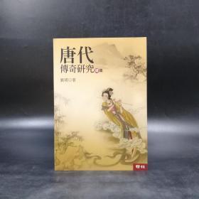 台湾联经版 刘瑛《唐代传奇研究续集》(锁线胶订)
