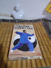 杨氏太极拳传统套路八十五式(精美六碟装原版)