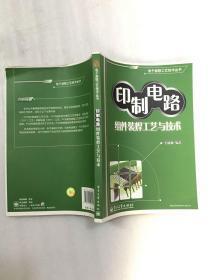 印制电路组件装焊工艺与技术
