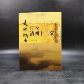 台湾联经版  阎崇年《正說清朝十二帝(二版)》(锁线胶订)