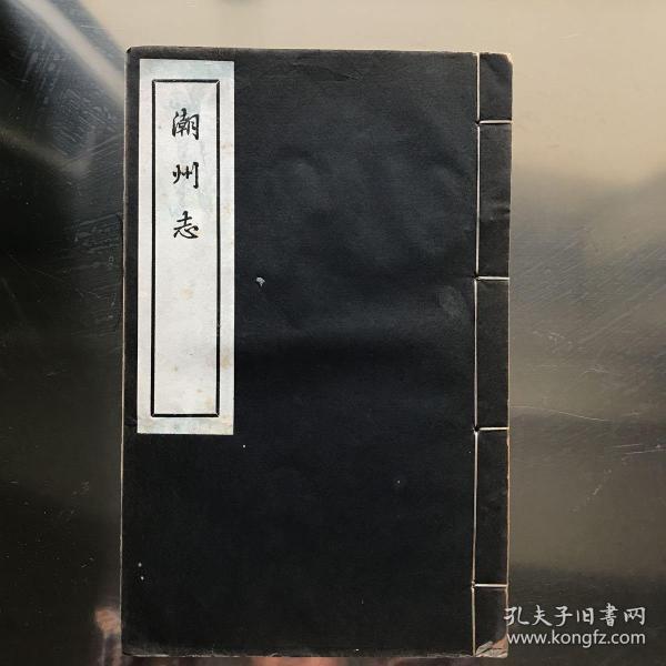 潮州志·艺文志(二册全。所著录依四部。1949年版。稀见!)