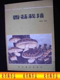 1982年出版的-----养殖技术----【【香菇栽培】】---稀少