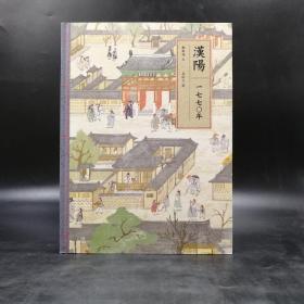 台湾联经版   郑胜谟《汉阳一七七○年 》(精装)