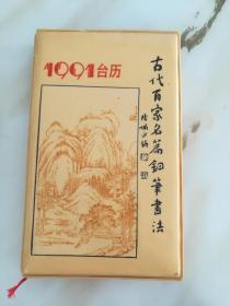 古代百家名篇钢笔书法1991台历《50566-11》
