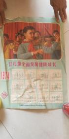 宣传画1974年认儿童全面发展健康成长【38..50】