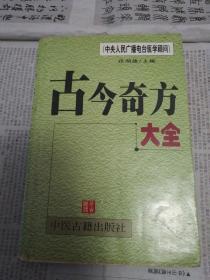 《古今奇方大全》(中央人民广播电台医学顾问)