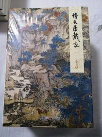 金庸作品集全集(典藏本)