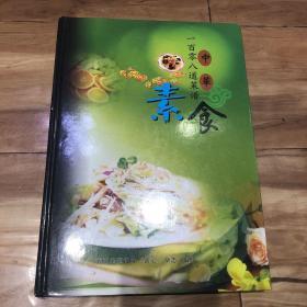 中华一百零八道菜谱素食