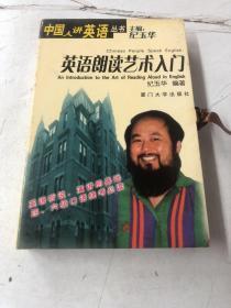 英语朗读艺术入门(上册,2⃣️个磁带)
