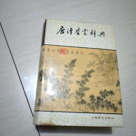 唐诗鉴赏辞典 精装  32开