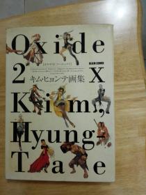 Oxide2xキムョンテ画集