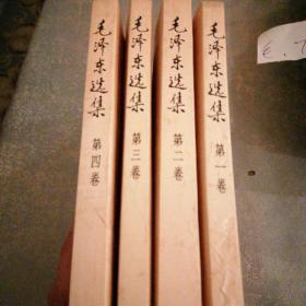 毛泽东选集(1—4)合售