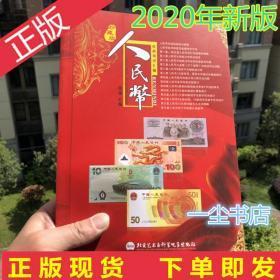 2020年新版人民币收藏知识汇编正版书籍纸币新中国钱币图录1-5版