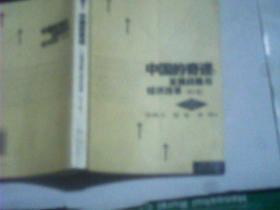 当代经济学系列丛书  中国的奇迹发展战略与经济改革(增订版)