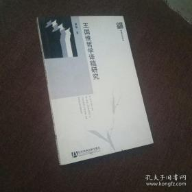 王国维哲学译稿研究