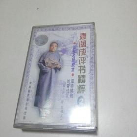 袁阔成评书精粹(2)磁带