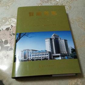 甘肃省志(检验检疫志,1957一2010)