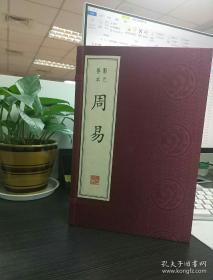 影元善本周易(一函三册,影印相台岳氏五经本,非常漂亮,可读可藏,原价680)