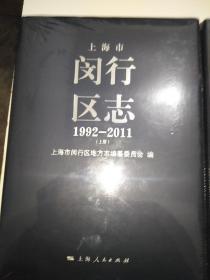 上海市《闵行区志》(1992一2011上,下全册)精装全新未拆封,书巨厚净重5千克。