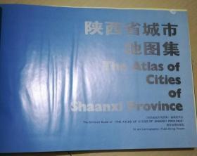 陕西省城市地图集