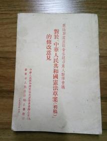 对于中华人民共和国宪法草案(初稿)的修改意见