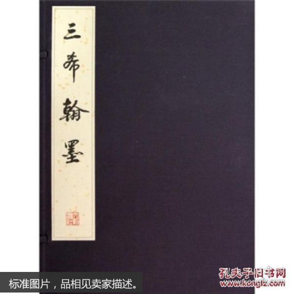 三希翰墨(线装,一函三册,印刷精美)
