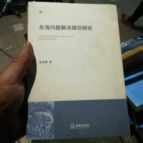 东海问题解决路径研究(32开),