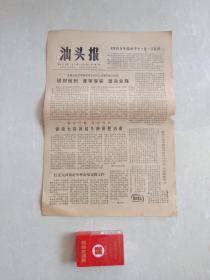 广东潮汕  报纸 1978年10月13日《 汕头报》中国少年报即将复刊 木刻版画  潮剧演出简报