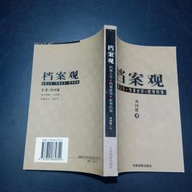 档案观——档案人生、档案业务、世界档案
