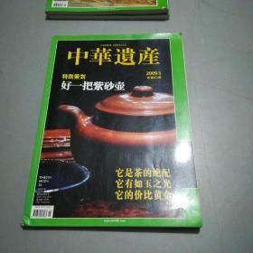 中华遗产2009.5(总第43期)特别策划 好一把紫砂壶