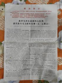 高举毛泽东思想伟大红旗认真落实毛主席的光辉《五.七指示》