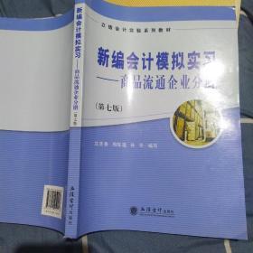 新编会计模拟实习:商品流通企业分册(第七版)/立信会计实验系列教材