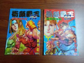 原版漫画    街头霸王CX2     创刊号     二款不同封面      2本合让