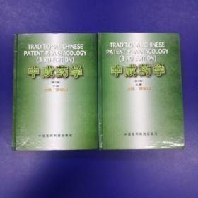 中成药学(第三版,上下册 16开精装)