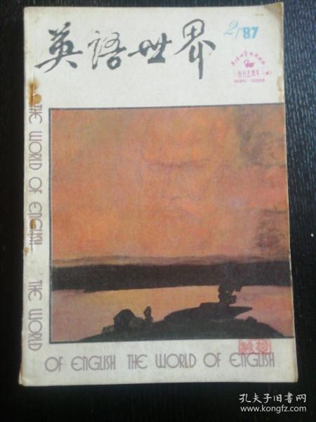 《英语世界》(1987.2   总33期)