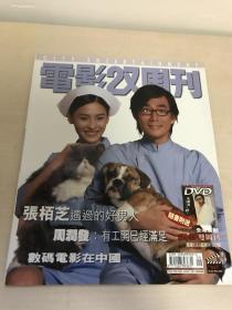 电影双周刊627期 张柏芝任贤齐