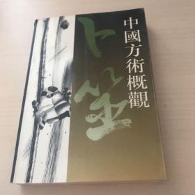 中国方术概观.卜筮卷