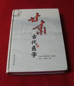 中医书,医学书--甘肃古代医学--正版书,一版一印--A28