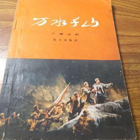 开国少将陈其通(1916年7月1日—2001年9月22日)签名盖章本《万水千山》