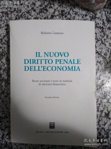 IL NUOVO DIRITTO PENALE DELLECONOMIA  经济新刑法