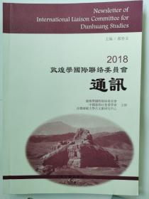 2018敦煌学国际联络委员会通讯
