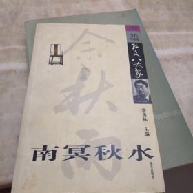 南冥秋水: 余秋雨散文精选