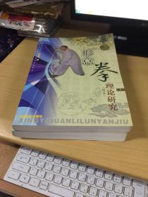 形意拳理论研究上下册(修订版) 2册均有作者签名本