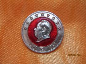 文革毛主席像章:九大章 1920-1968