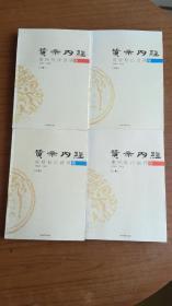 黄帝内经素问校注语译+黄帝内经灵枢校注语译(全四册)