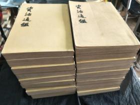 资治通鉴32开平装 全二十册,1987年中华书局版,