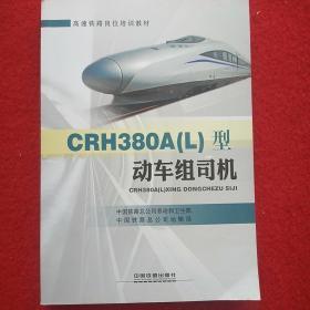 CRH380A(L)型动车组司机