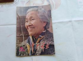中国妇女1979年第2期,怀念周总理的一组文章、封面林巧稚、封三聂昌硕木刻吴振邦配诗。封底尼玛泽仁木刻绿色的冬天。封面和前面五张被撕断了,其他不错
